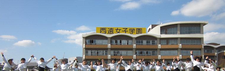 西遠女子学園公式ブログ
