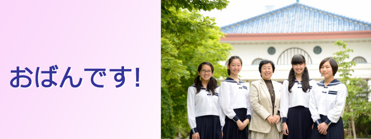 西遠女子学園校長ブログ